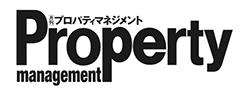 月刊プロパティマネジメント